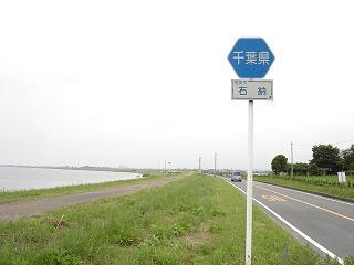 利根川沿いを通る県道11号(取手 ...